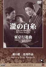 日本無声映画DVD